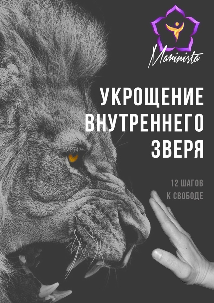 Укрощение внутреннего зверя. 12 шагов к свободе