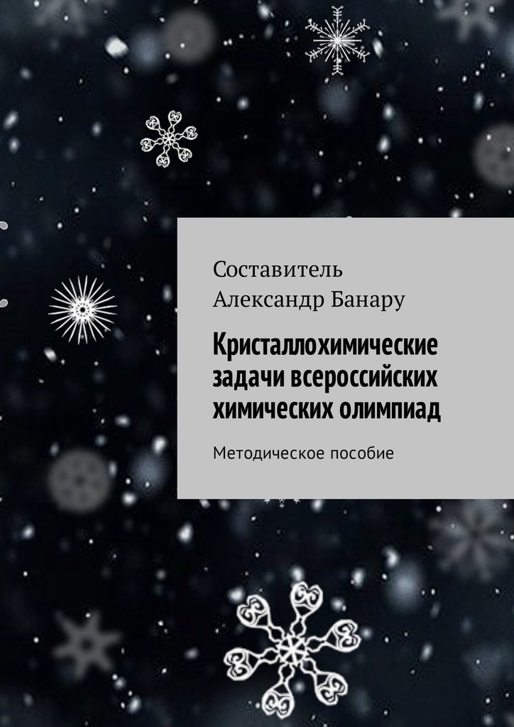 Кристаллохимические задачи всероссийских химических олимпиад. Методическое пособие