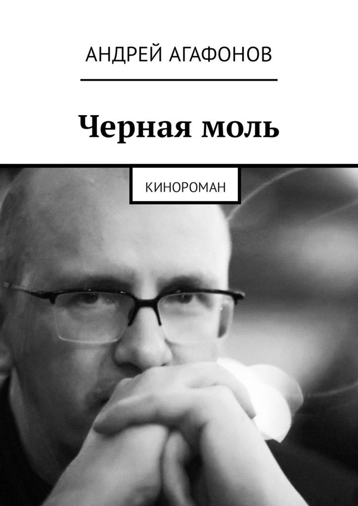 Андрей Юрьевич Агафонов Черная моль. Кинороман черная моль