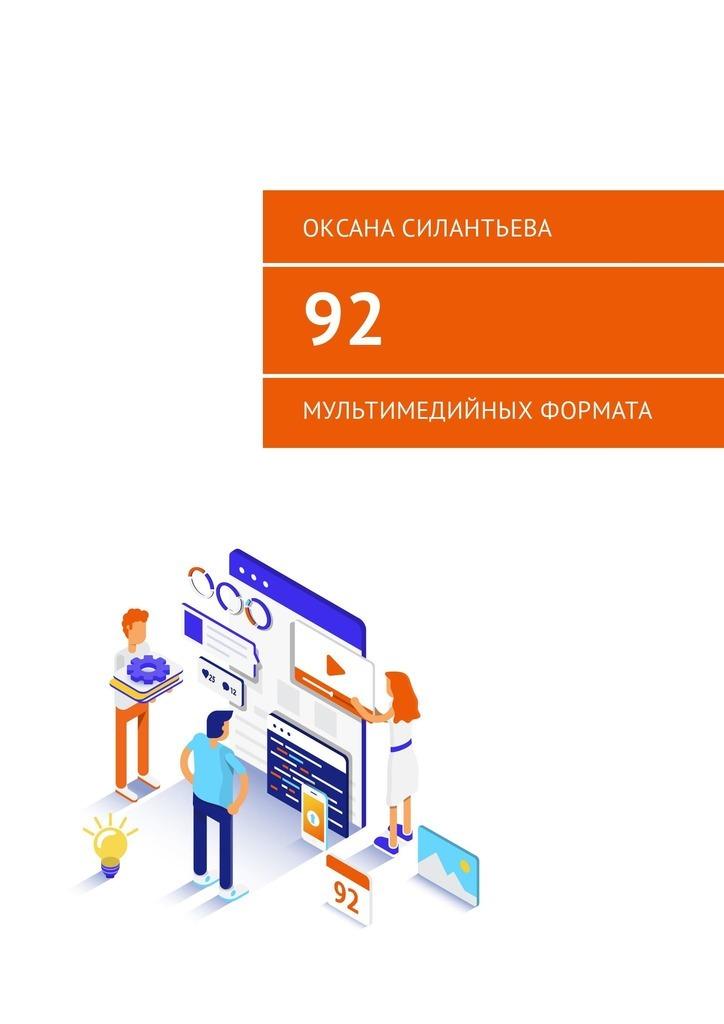 Оксана Силантьева - 92 мультимедийных формата