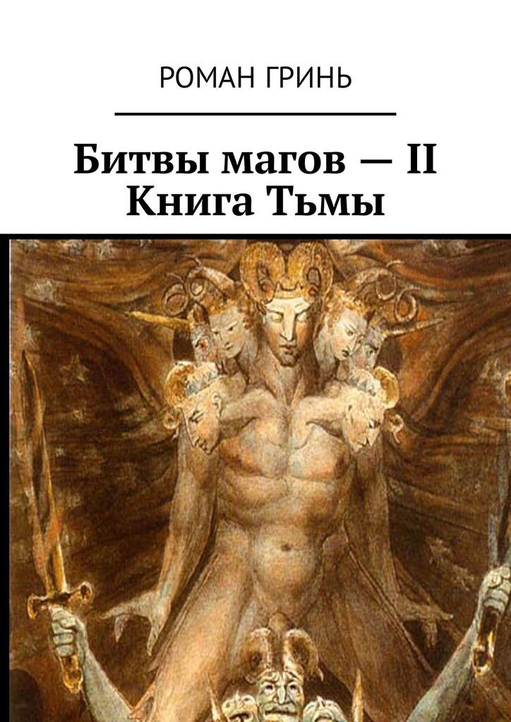 Битвы магов –II. КнигаТьмы