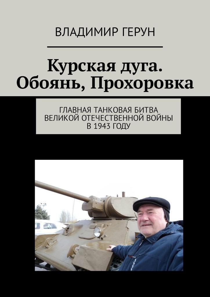Курская дуга. Обоянь, Прохоровка. Главная танковая битва Великой Отечественной войны в1943году