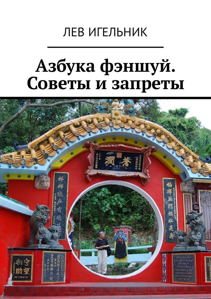 Лев Михайлович Игельник Азбука фэншуй. Советы и запреты