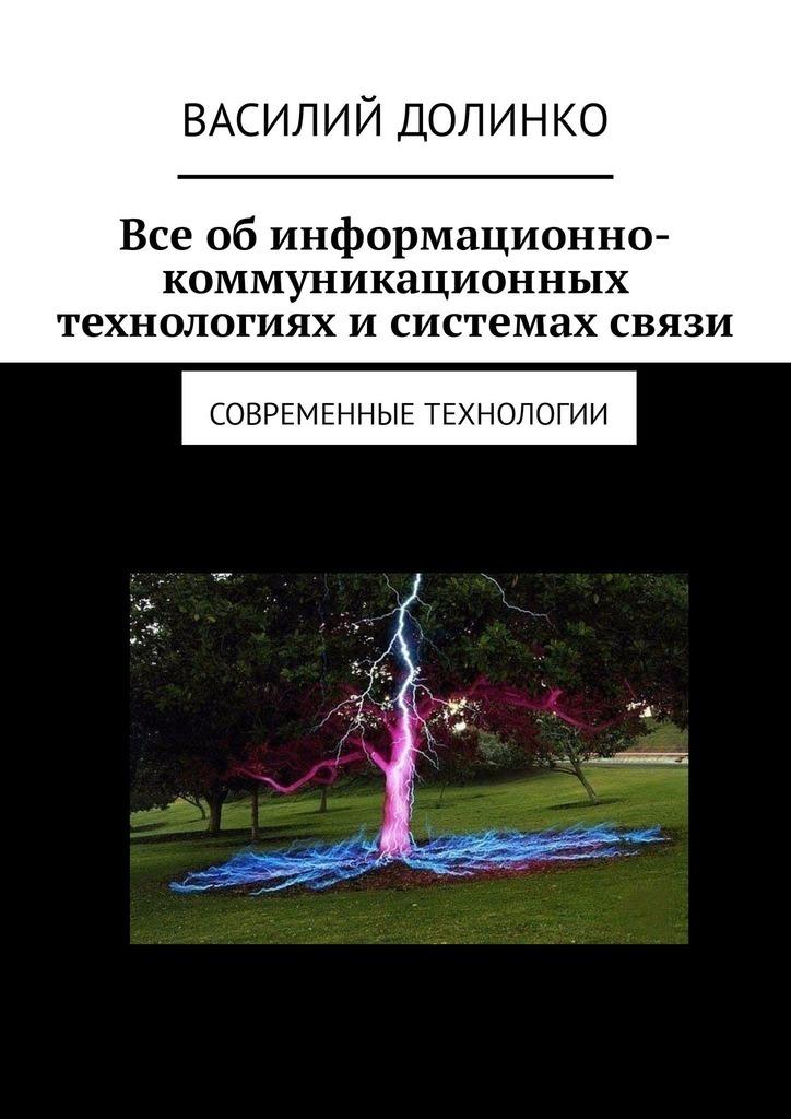 Все об информационно-коммуникационных технологиях и системах связи. Современные технологии