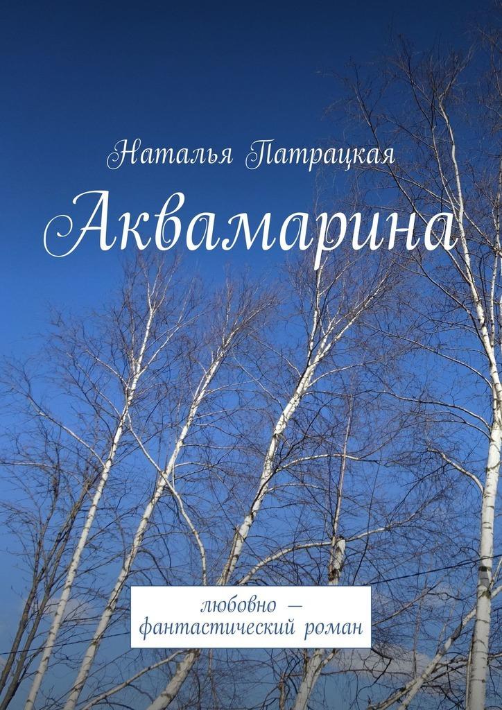 Аквамарина. Любовно-фантастический роман