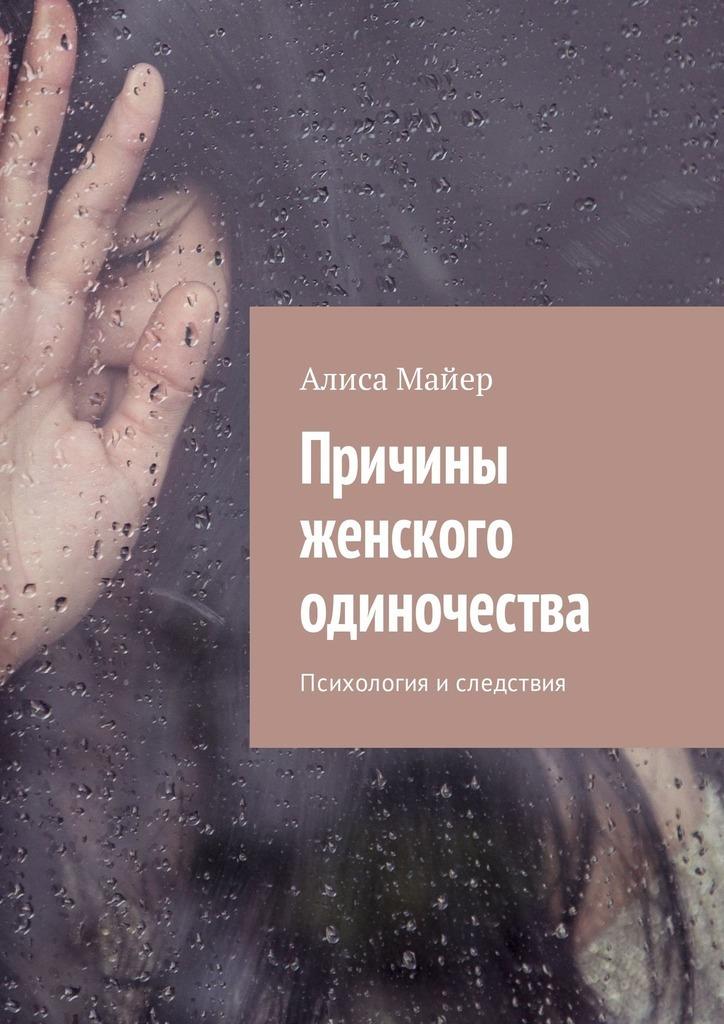 Причины женского одиночества. Психология иследствия