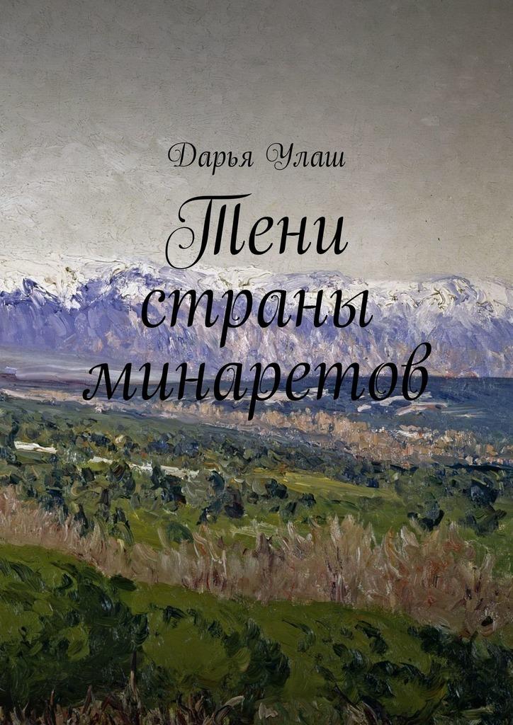 Тени страны минаретов