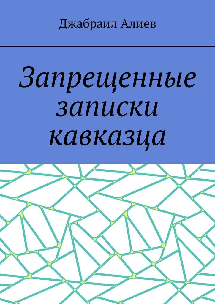 Запрещенные записки кавказца