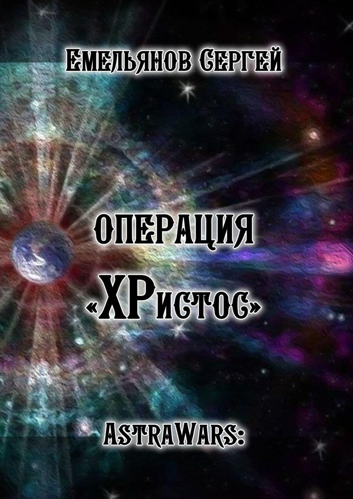 Операция «ХРистос». Серия «AstraWars:»