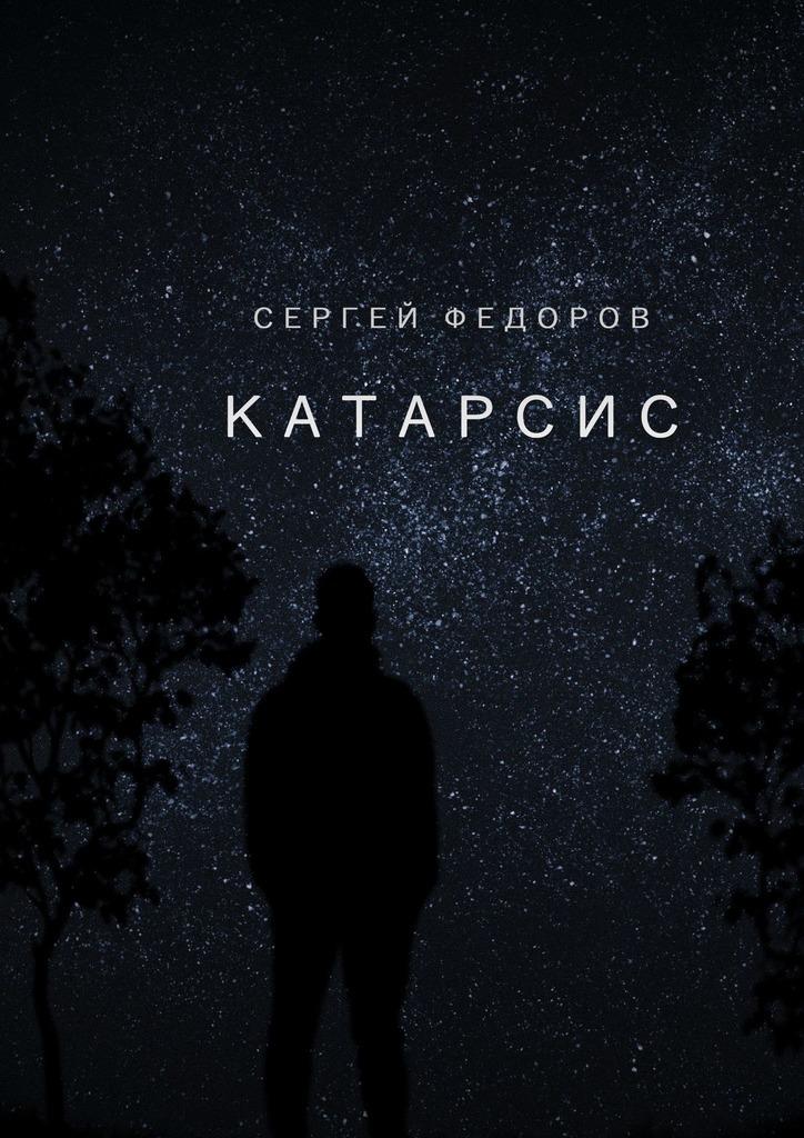 Сергей Сергеевич Федоров Катарсис цены