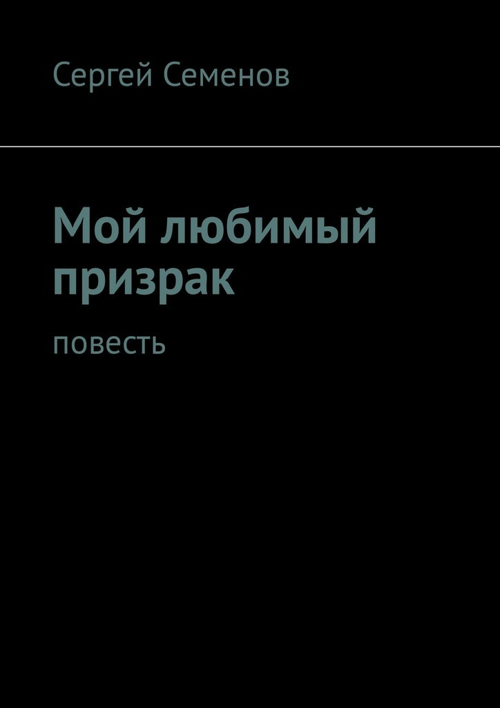 Сергей Семенов Мой любимый призрак. Повесть