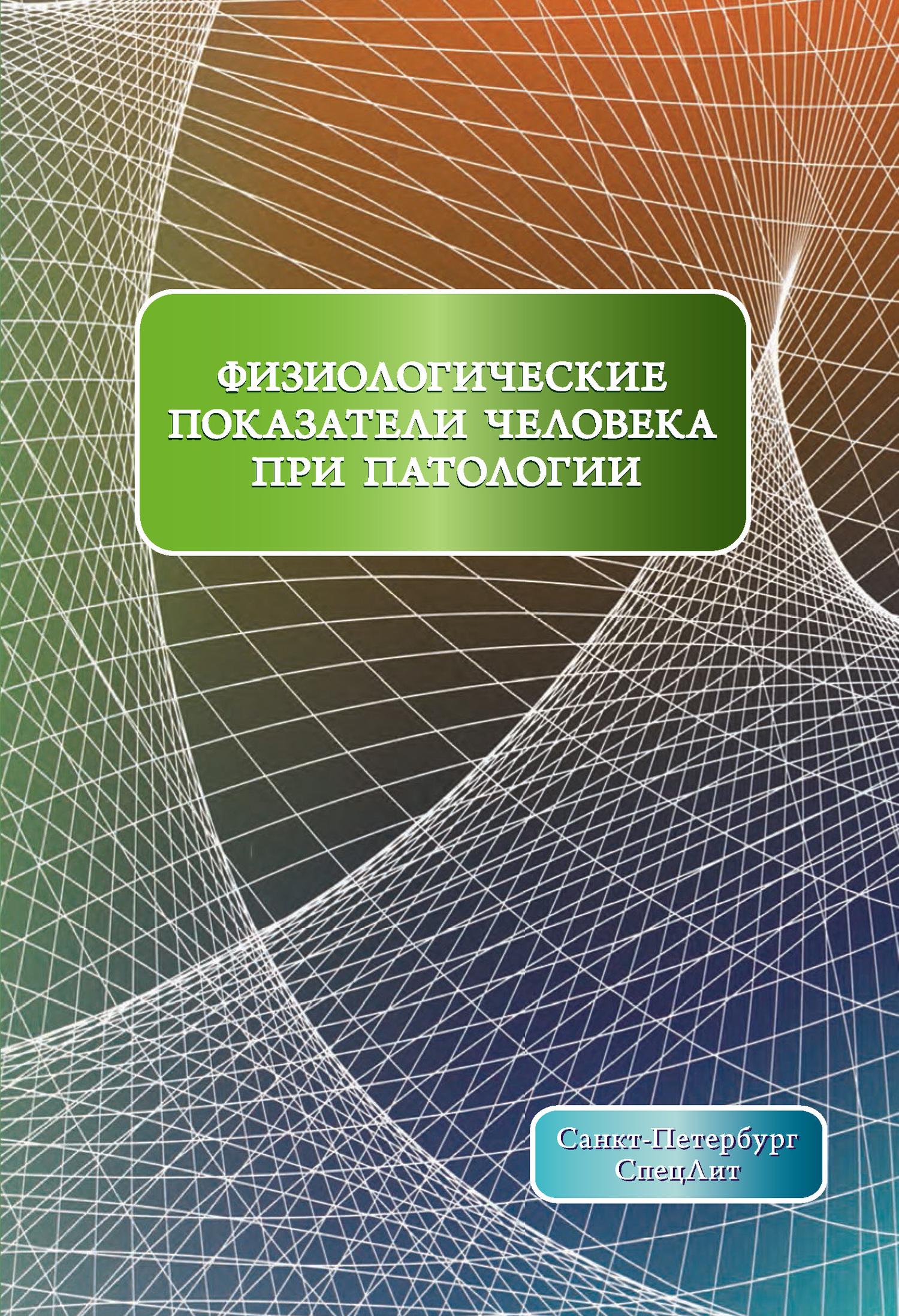 Коллектив авторов Физиологические показатели человека при патологии