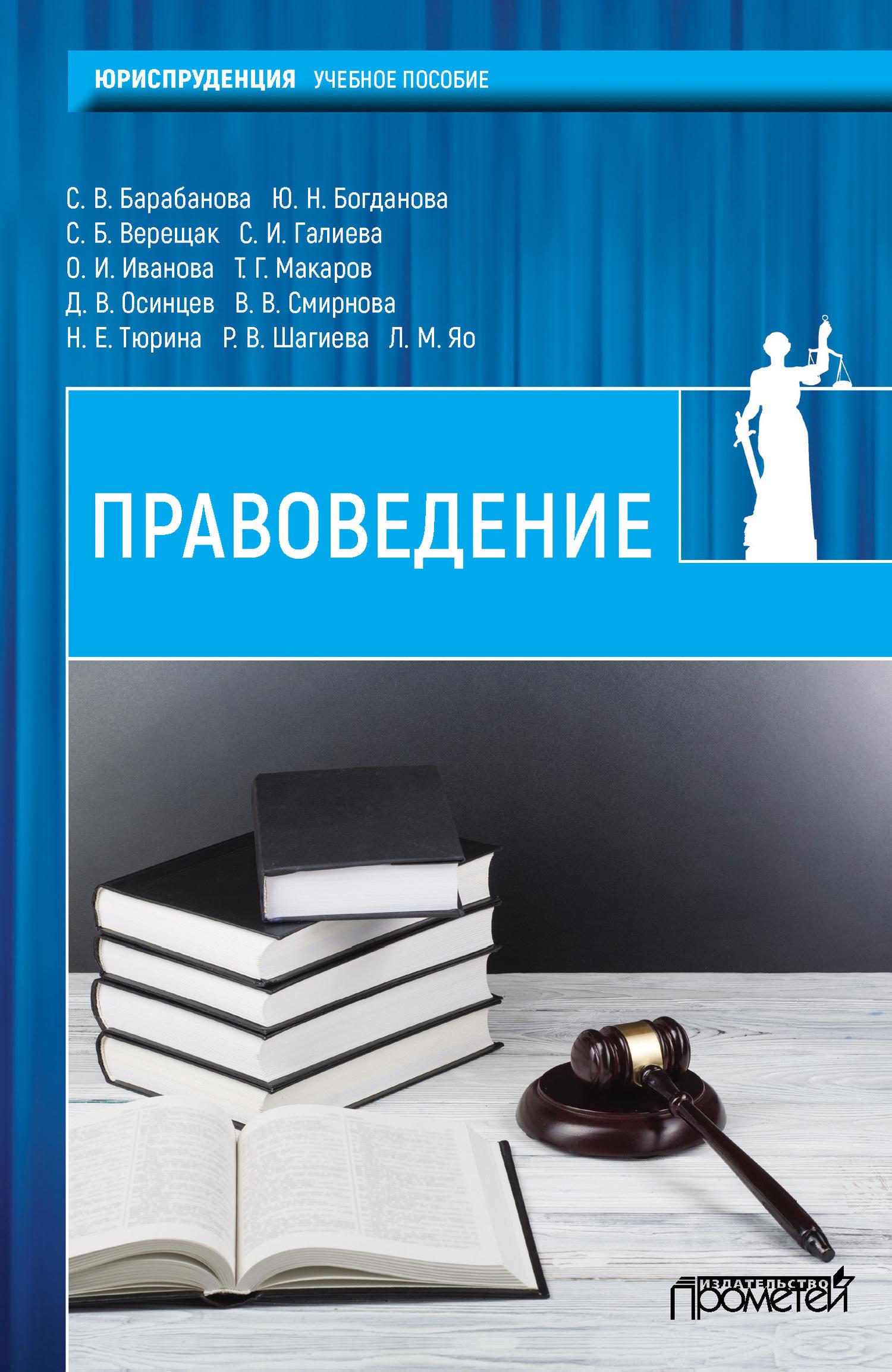 Коллектив авторов Правоведение в и шкатулла правоведение с основами семейного права и прав инвалидов