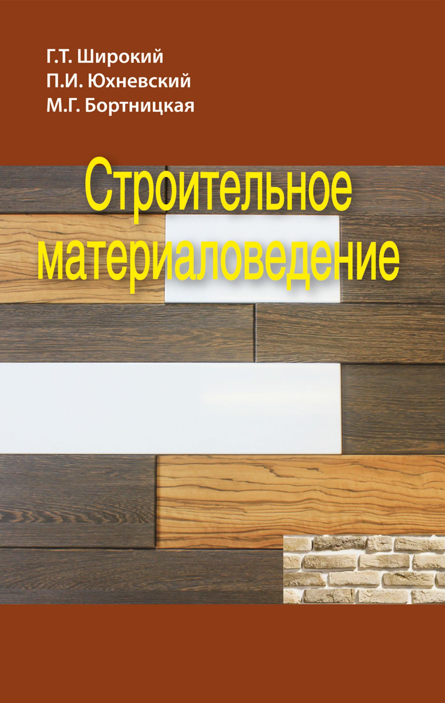 Г. Т. Широкий Строительное материаловедение строительное оборудование