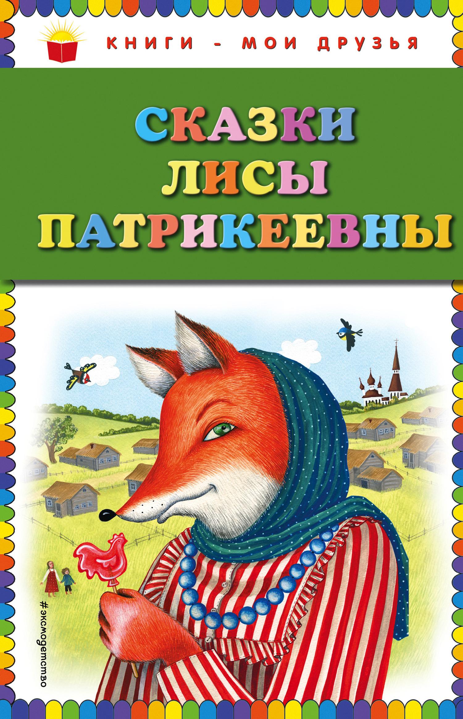 Народное творчество Сказки Лисы Патрикеевны спокойной ночи сказки для самых маленьких cdmp3