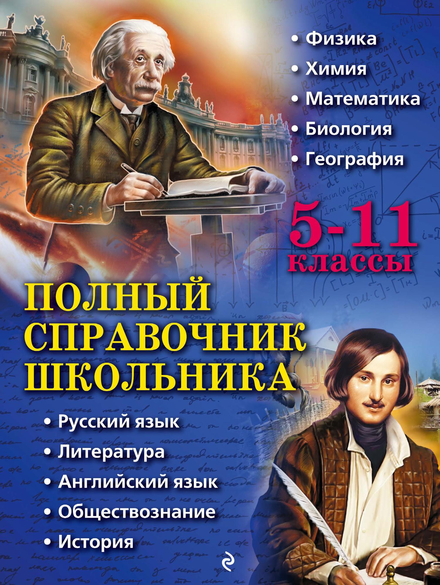 купить Коллектив авторов Полный справочник школьника. 5–11 классы недорого