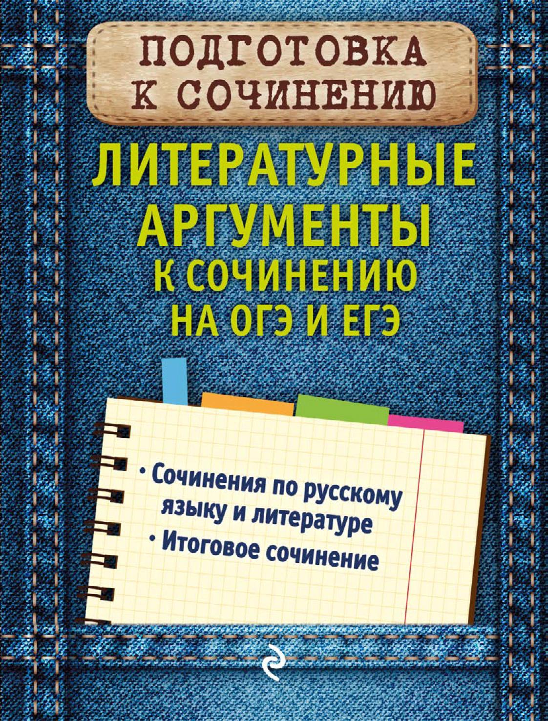 Л. Н. Черкасова Литературные аргументы к сочинению на ОГЭ и ЕГЭ