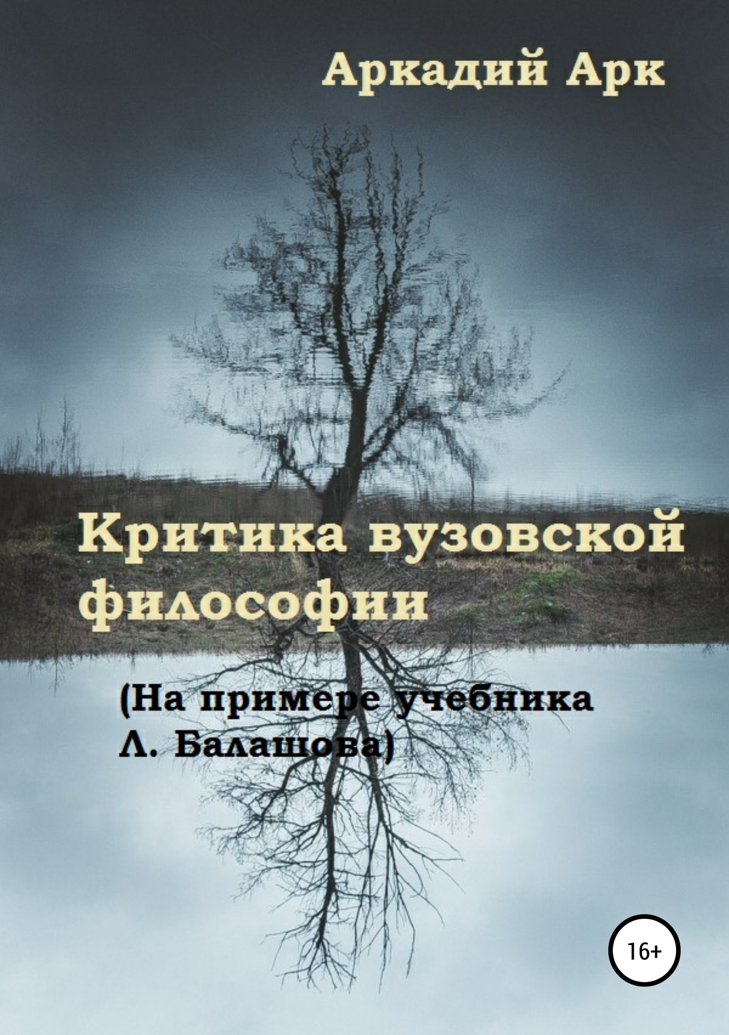 Аркадий Арк Критика вузовской философии (на примере учебника Л. Балашова) й экштейн честь в философии и в праве