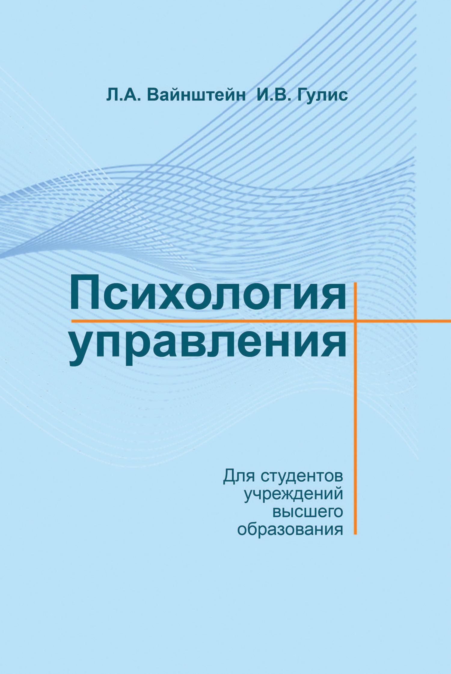 Л. А. Вайнштейн Психология управления