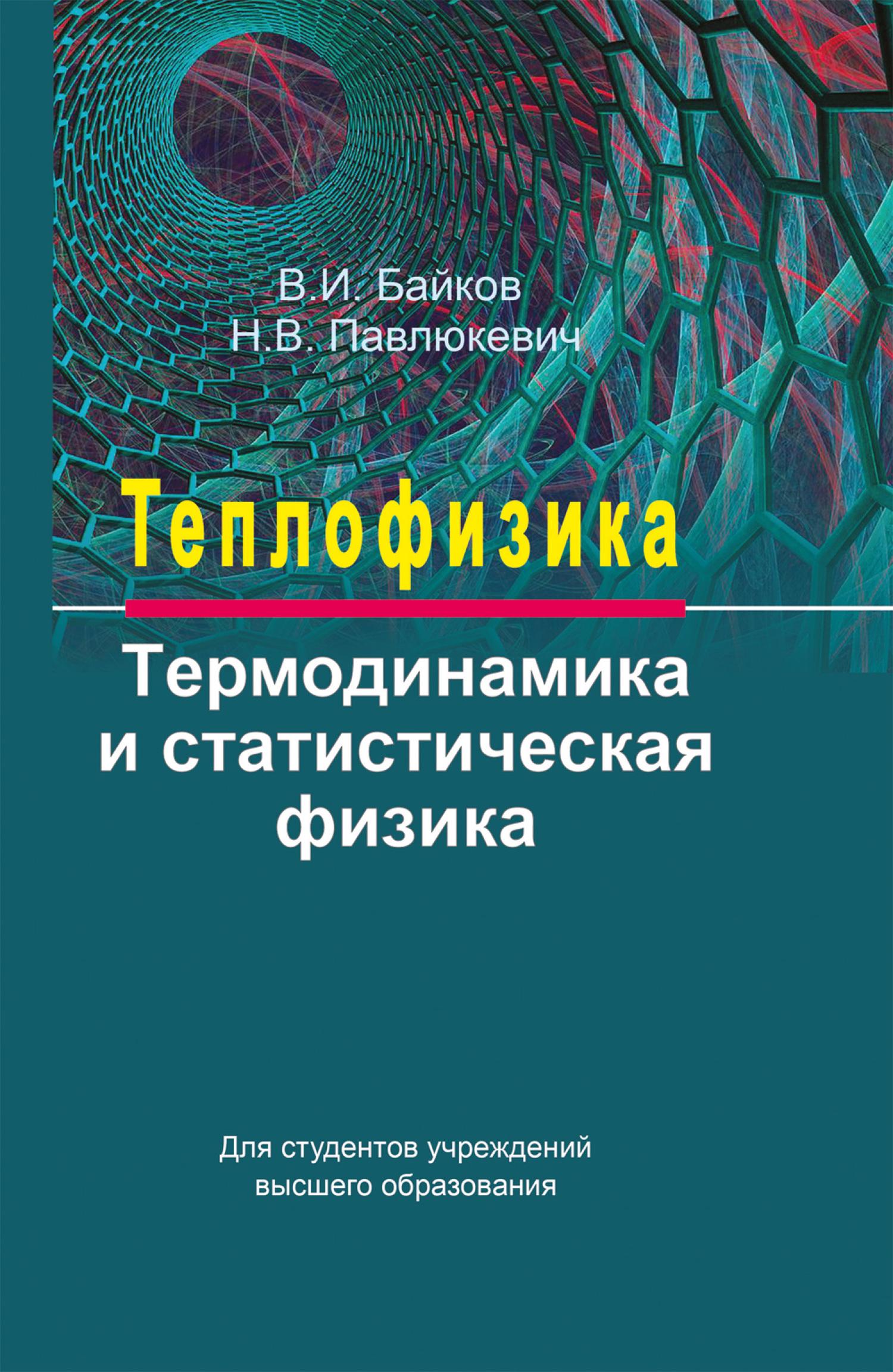 В. И. Байков Теплофизика. Термодинамика  статистическая