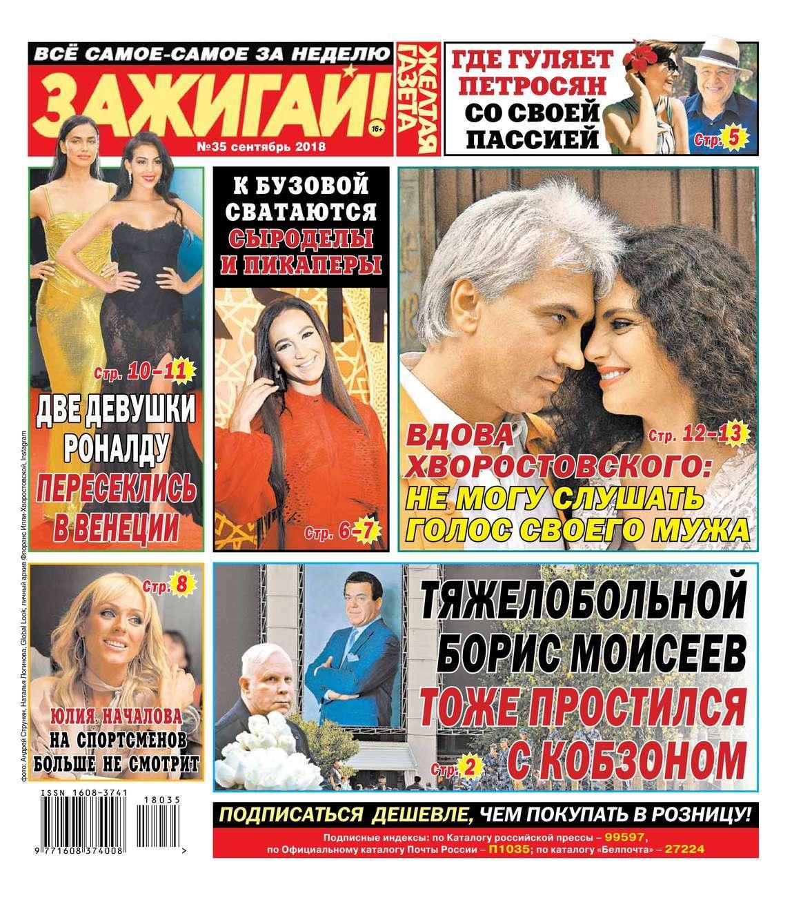 Желтая Газета. Зажигай! 35-2018