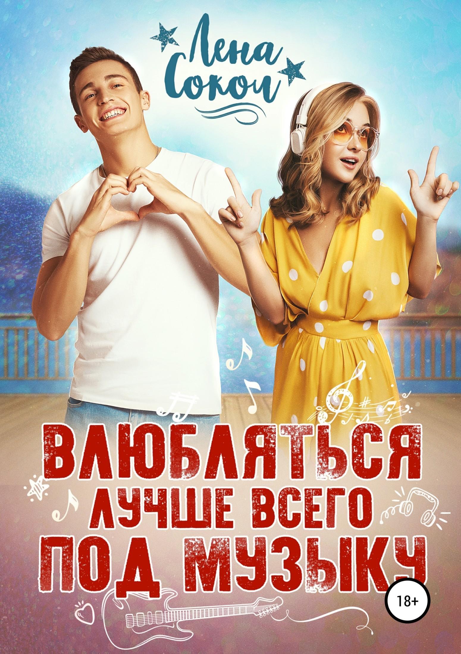 Лена Сокол Влюбляться лучше всего под музыку