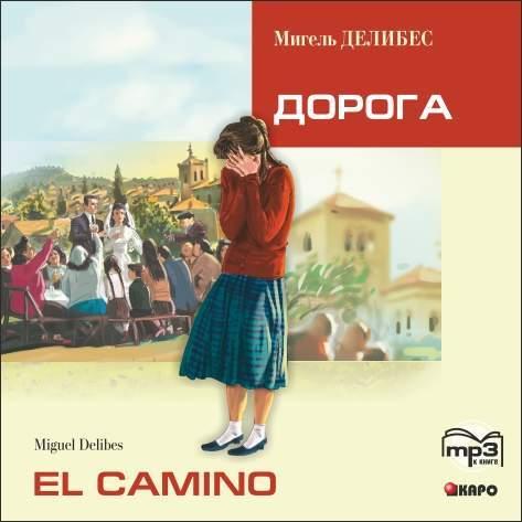 Мигель Делибес El Camino. Дорога (неадаптир. чтение на исп.яз.) сумка printio drag racing el camino ss