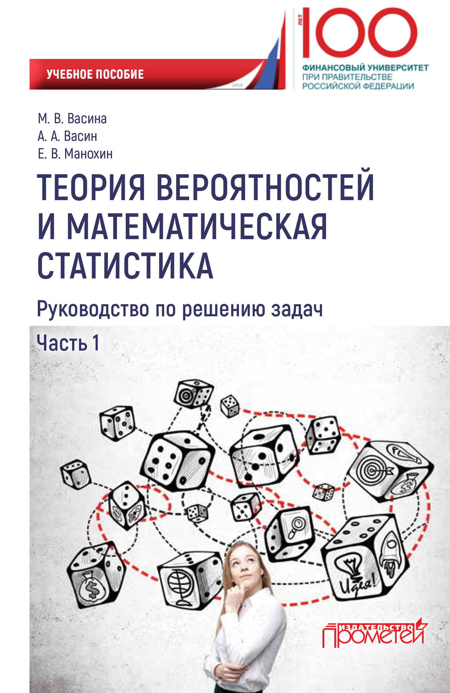 Книга решения задач по статистике задачи с решением по налоговому учету