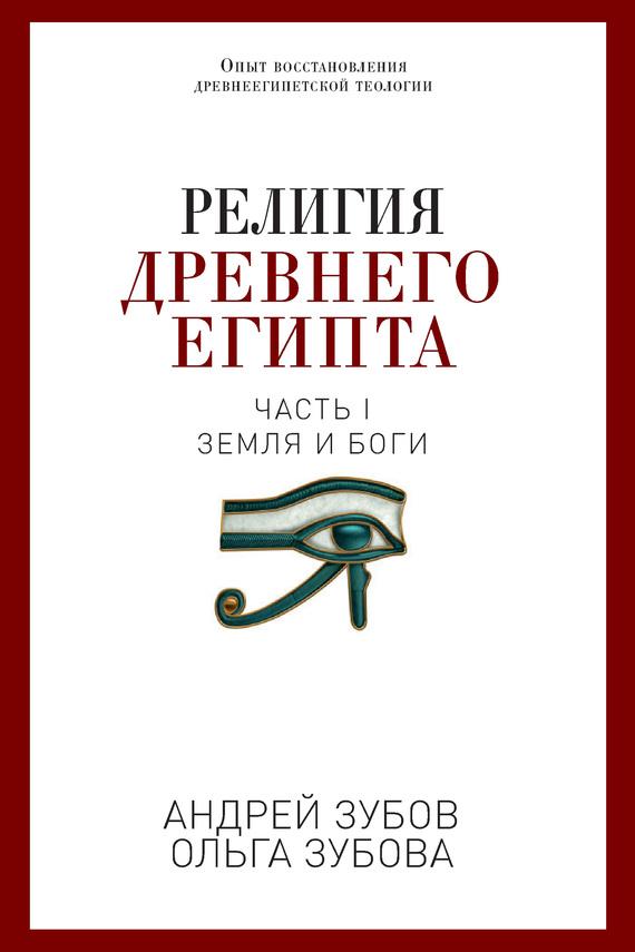 Андрей Зубов Религия Древнего Египта. Часть I. Земля и боги