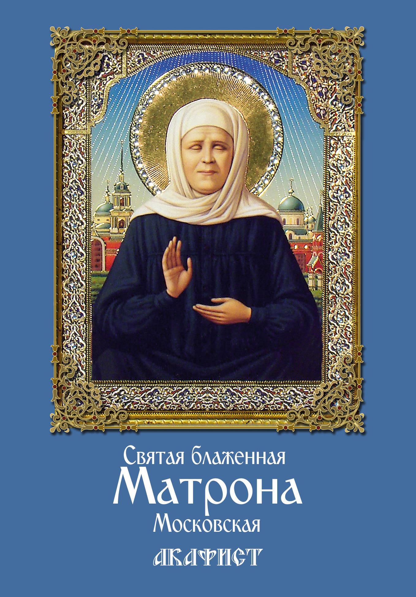 Сборник Святая блаженная Матрона Московская. Акафист колокол матрона