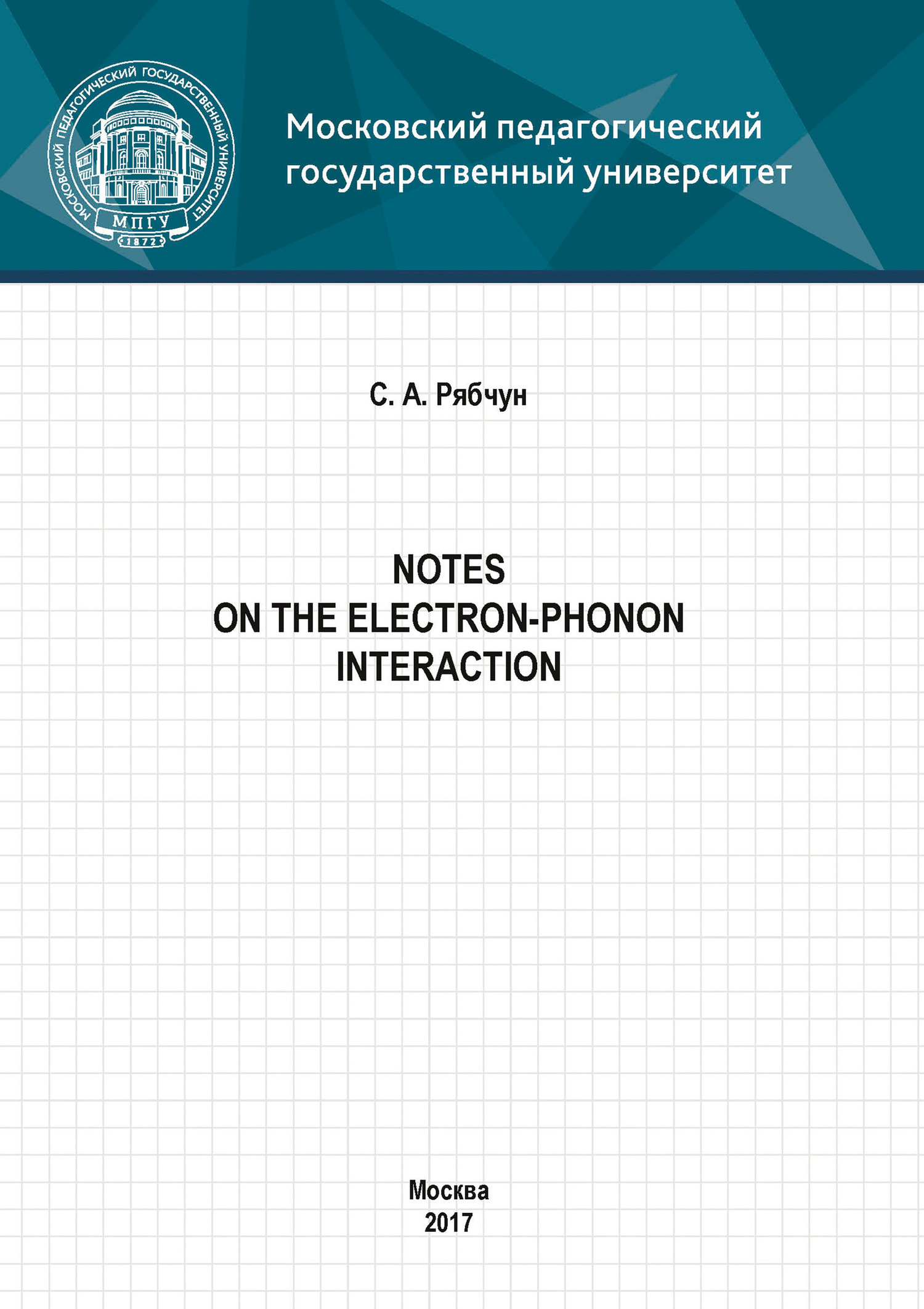 С. А. Рябчун Notes on the electron-phonon interaction impact of ict on the students of khulna university of bangladesh