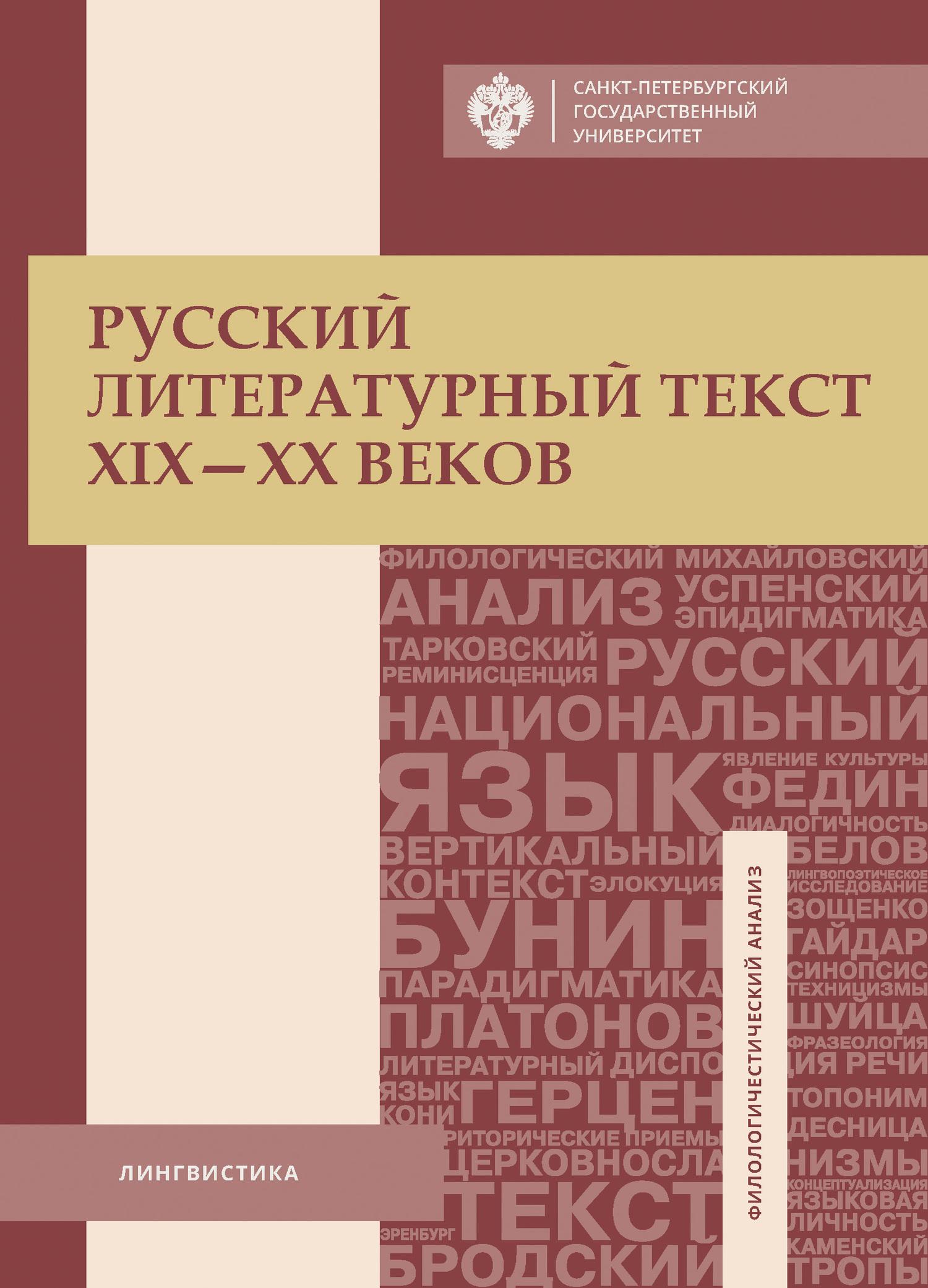 Русский литературный текст XIX–XX веков