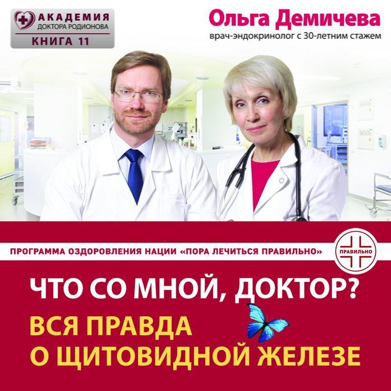 О. Ю. Демичева Что со мной, доктор? Вся правда о щитовидной железе ароматерапия щитовидная железа