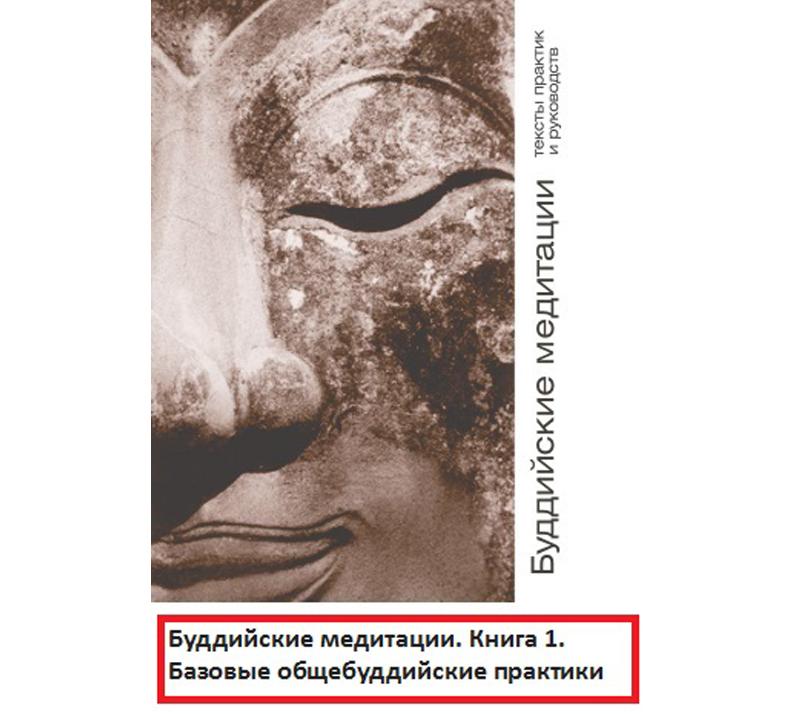 Буддийские медитации: тексты практик и руководств. Базовые общебуддийские практики. Часть 1