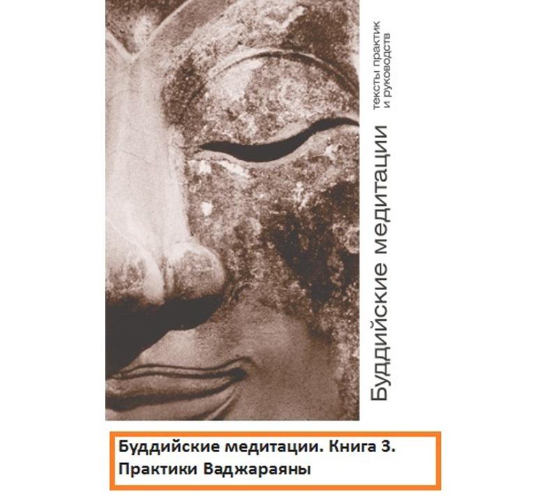 Буддийские медитации тексты практик и руководств. Практики Ваджараяны. Часть 3