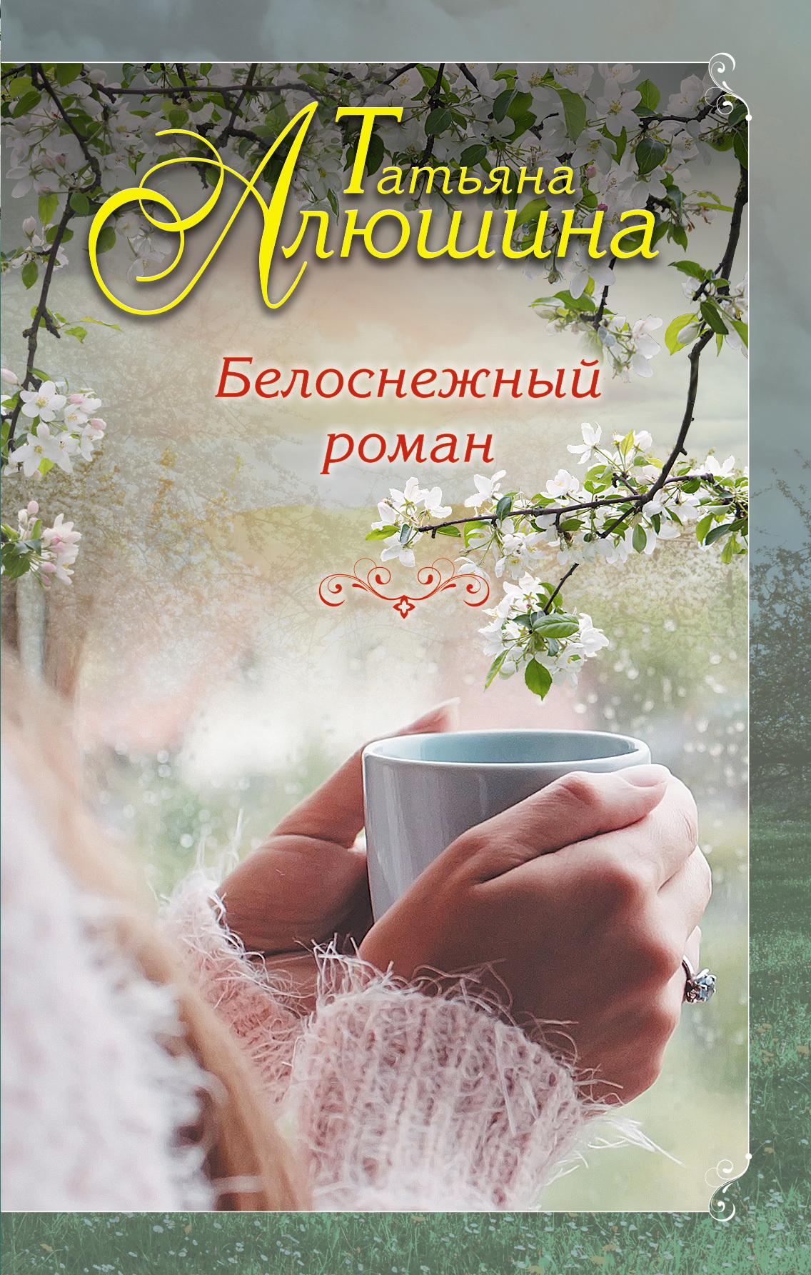 Татьяна Алюшина Белоснежный роман алюшина татьяна александровна крымский роман роман
