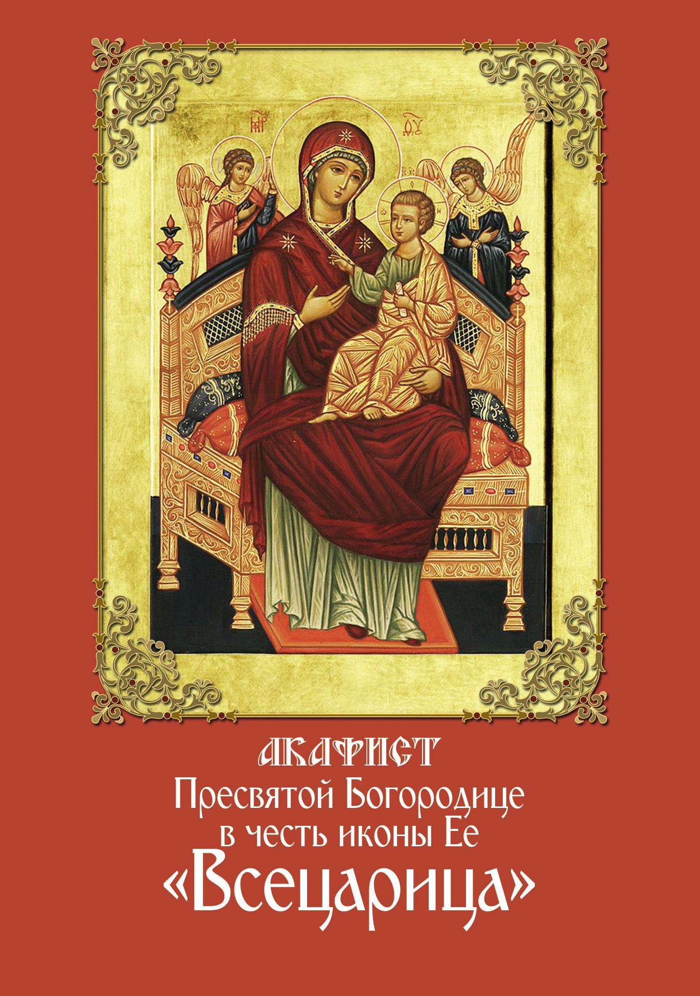 Сборник Акафист Пресвятой Богородице в честь иконы Ее «Всецарица»