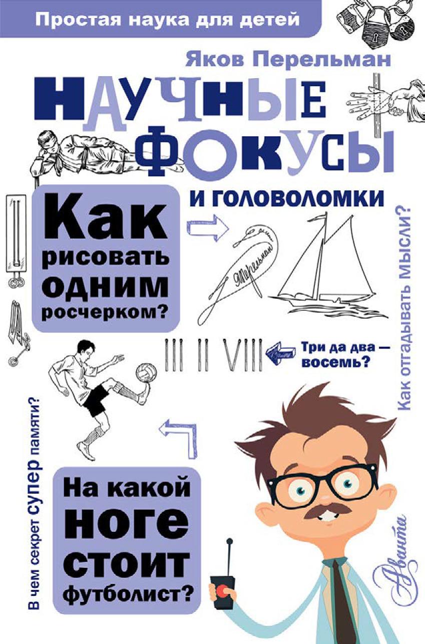 Яков Перельман Научные фокусы и головоломки