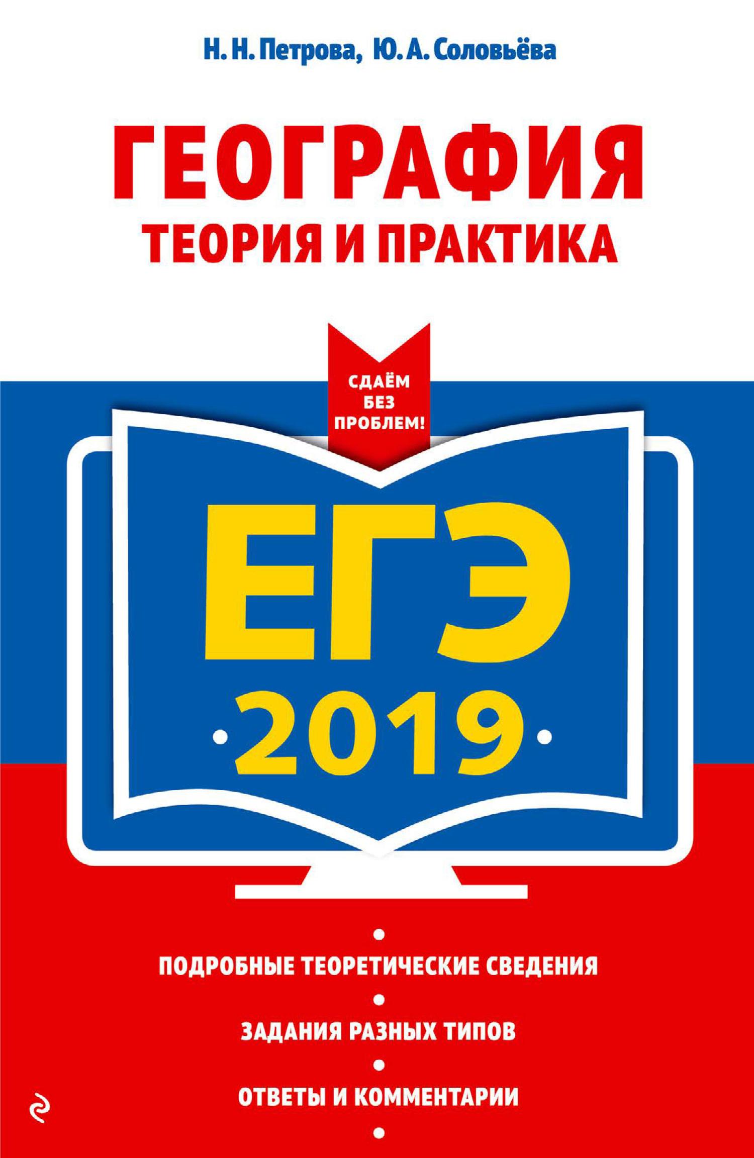 Н. Н. Петрова ЕГЭ-2019. География. Теория и практика научная литература по географии