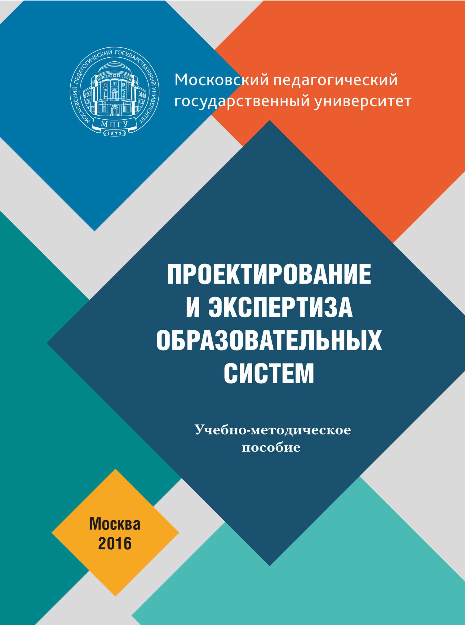 О. П. Осипова Проектирование и экспертиза образовательных систем