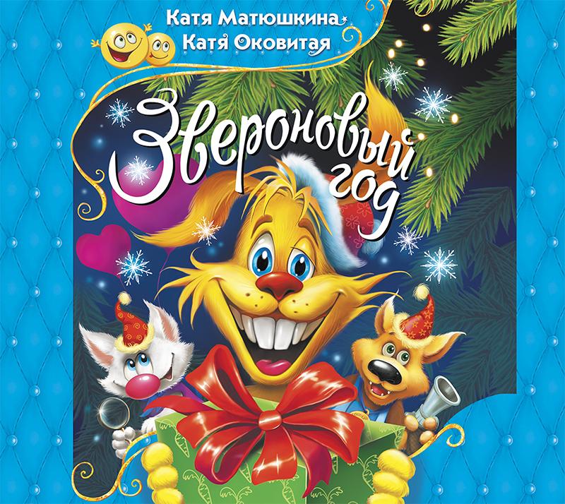 Катя Матюшкина Звероновый год е матюшкина е оковитая серия очень прикольная книга комплект из 3 книг