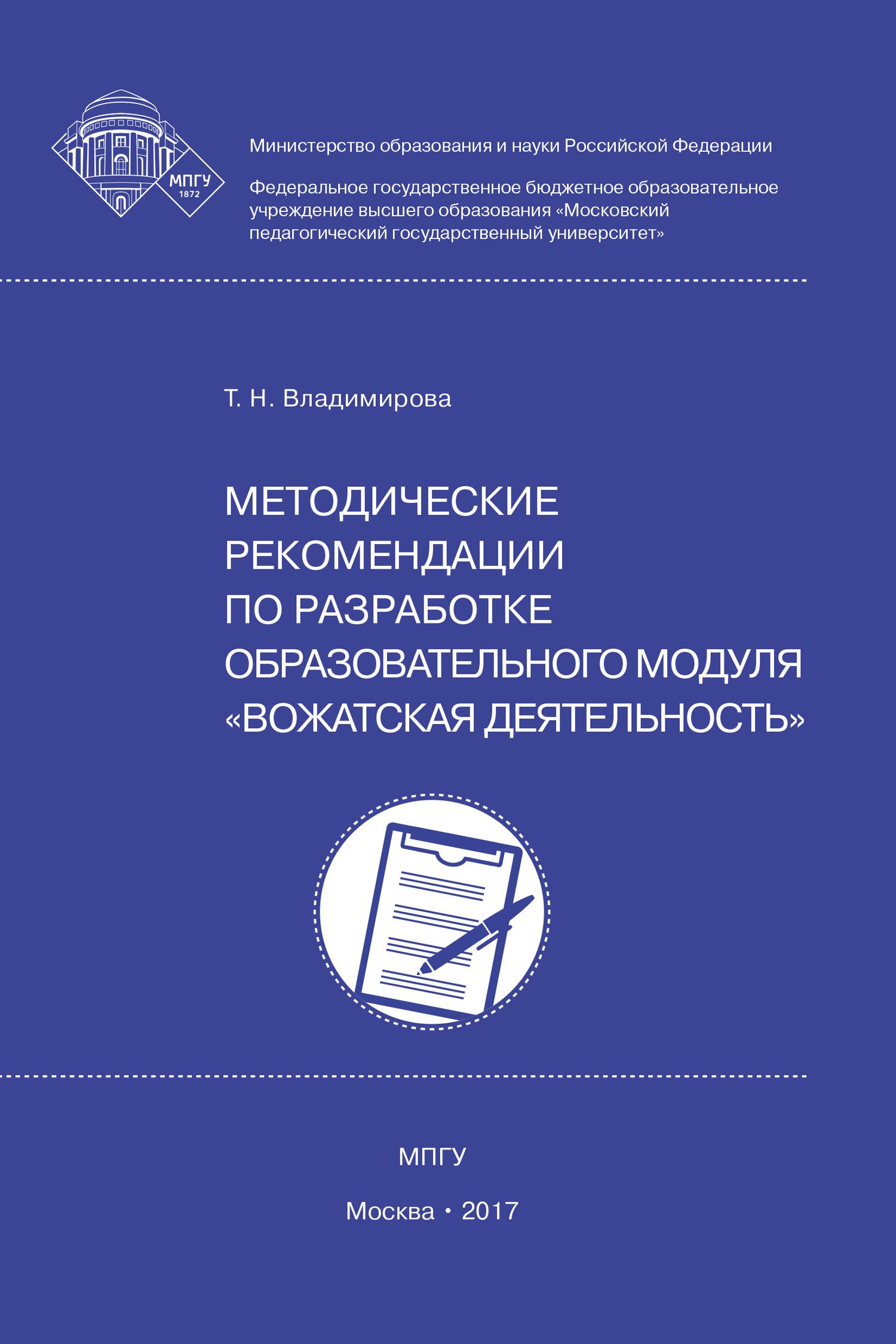 Методические рекомендации по разработке образовательного модуля вожатская деятельность