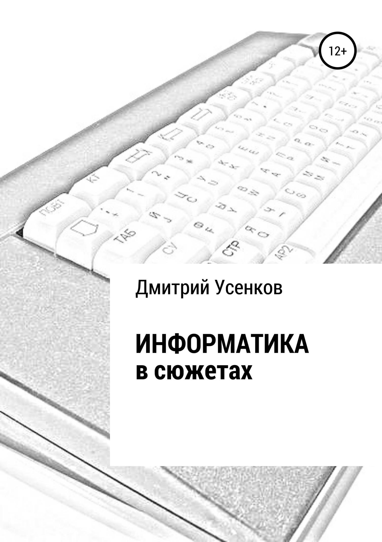 Информатика в сюжетах