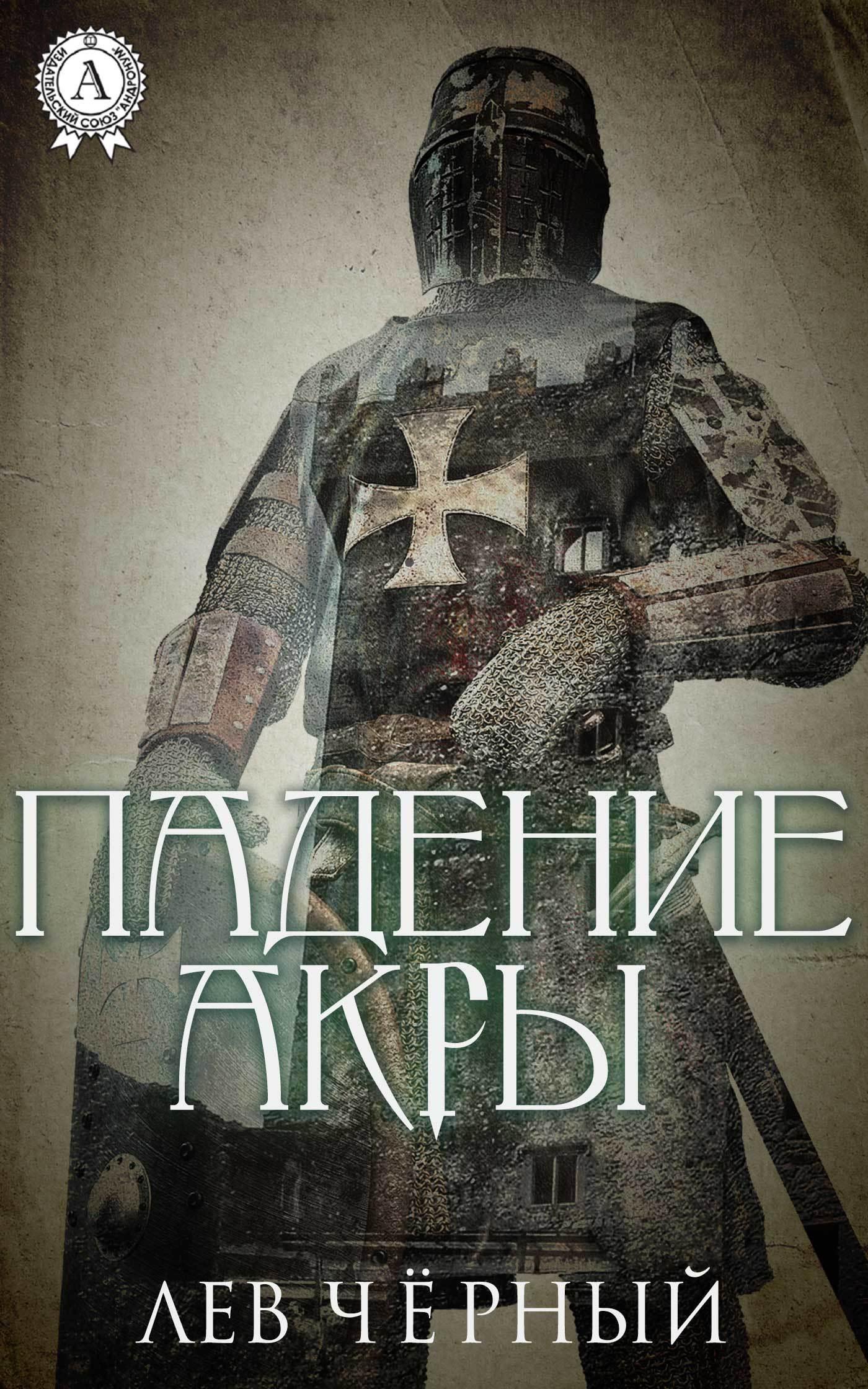 Чёрный Лев Падение Акры ален демурже жизнь и смерть ордена тамплиеров 1120 1314