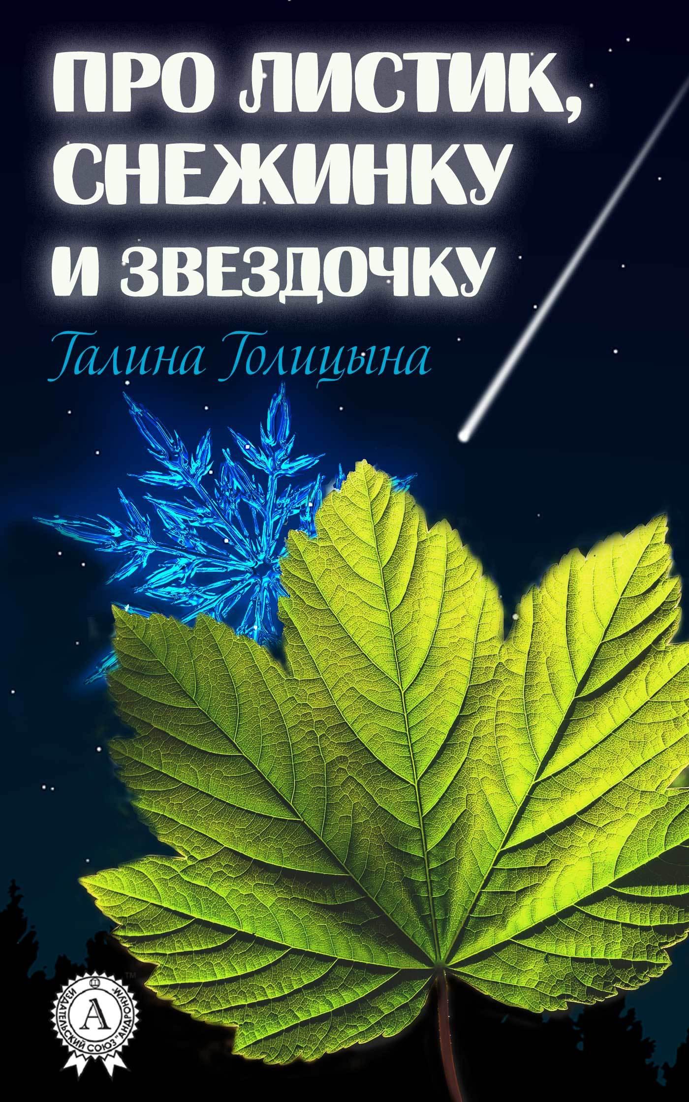 Галина Голицына - Про листик, снежинку и звездочку