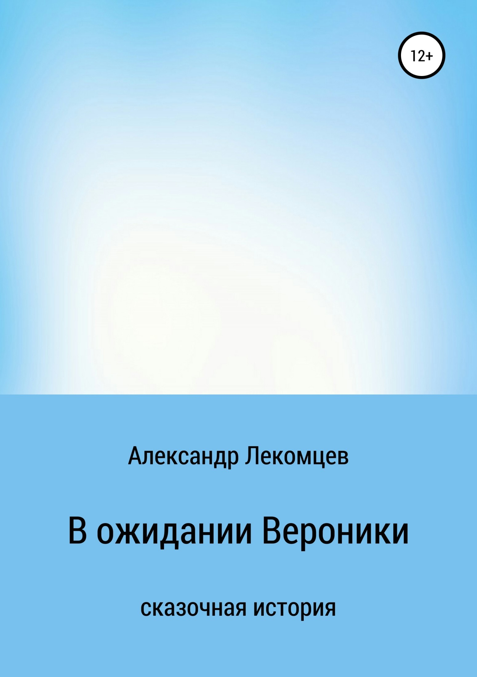 Александр Лекомцев - В ожидании Вероники