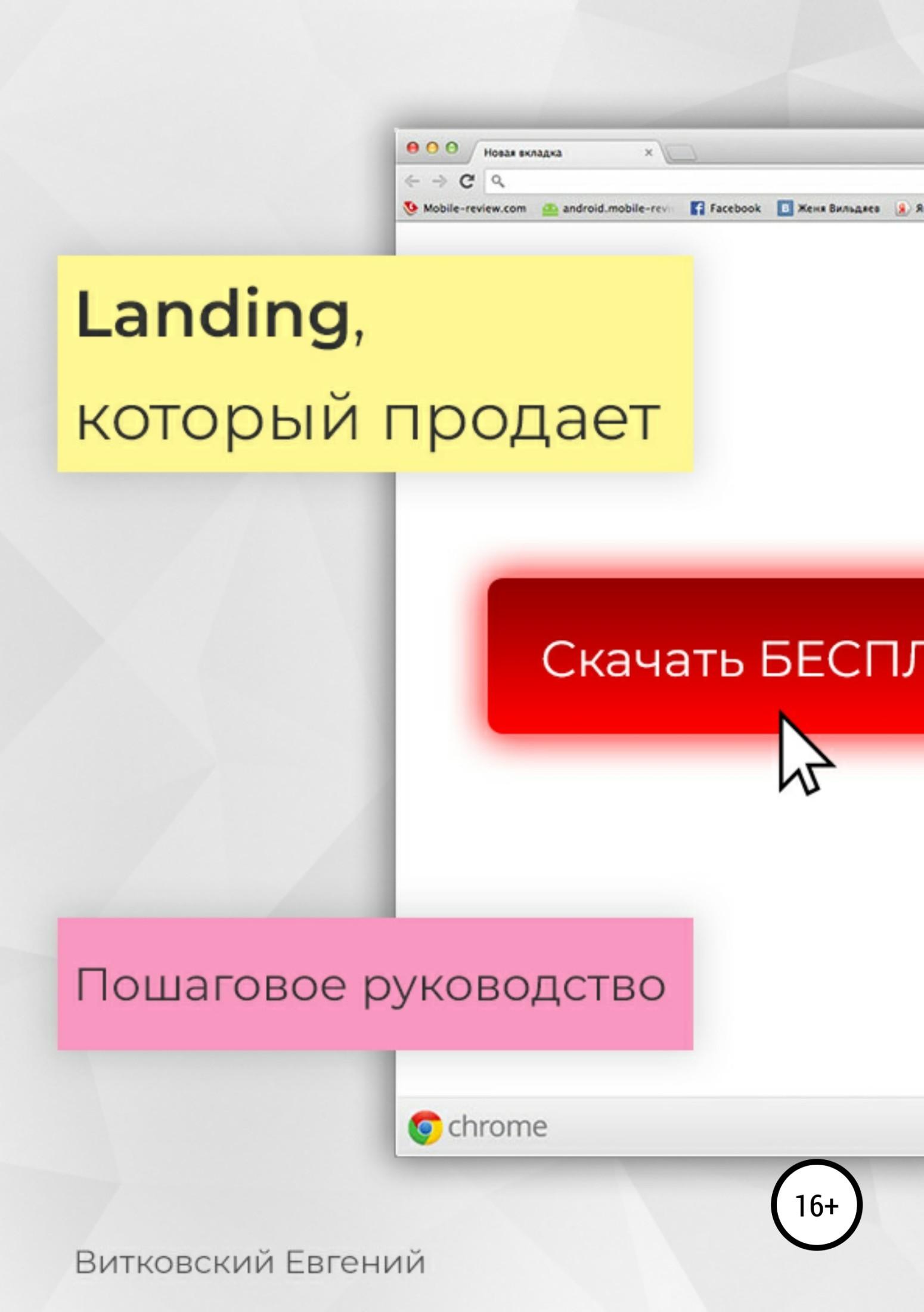 Landing, который продает. Пошаговое руководство