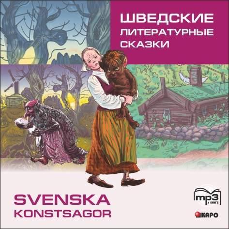 Отсутствует Шведские литературные сказки