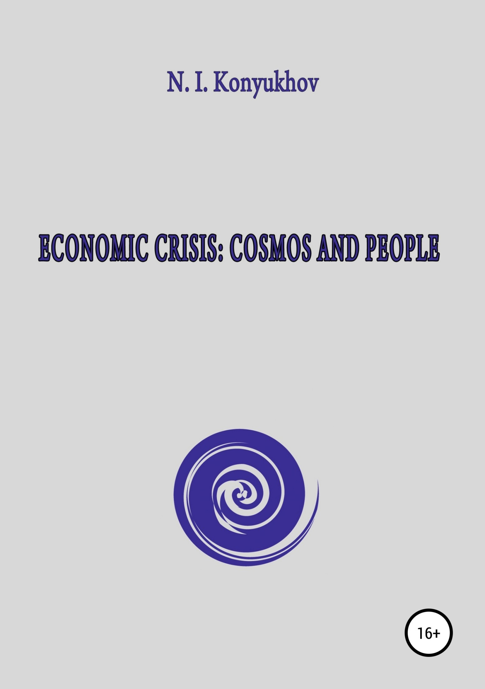 Николай Игнатьевич Конюхов Economic crisis: Cosmos and people british economic statistics