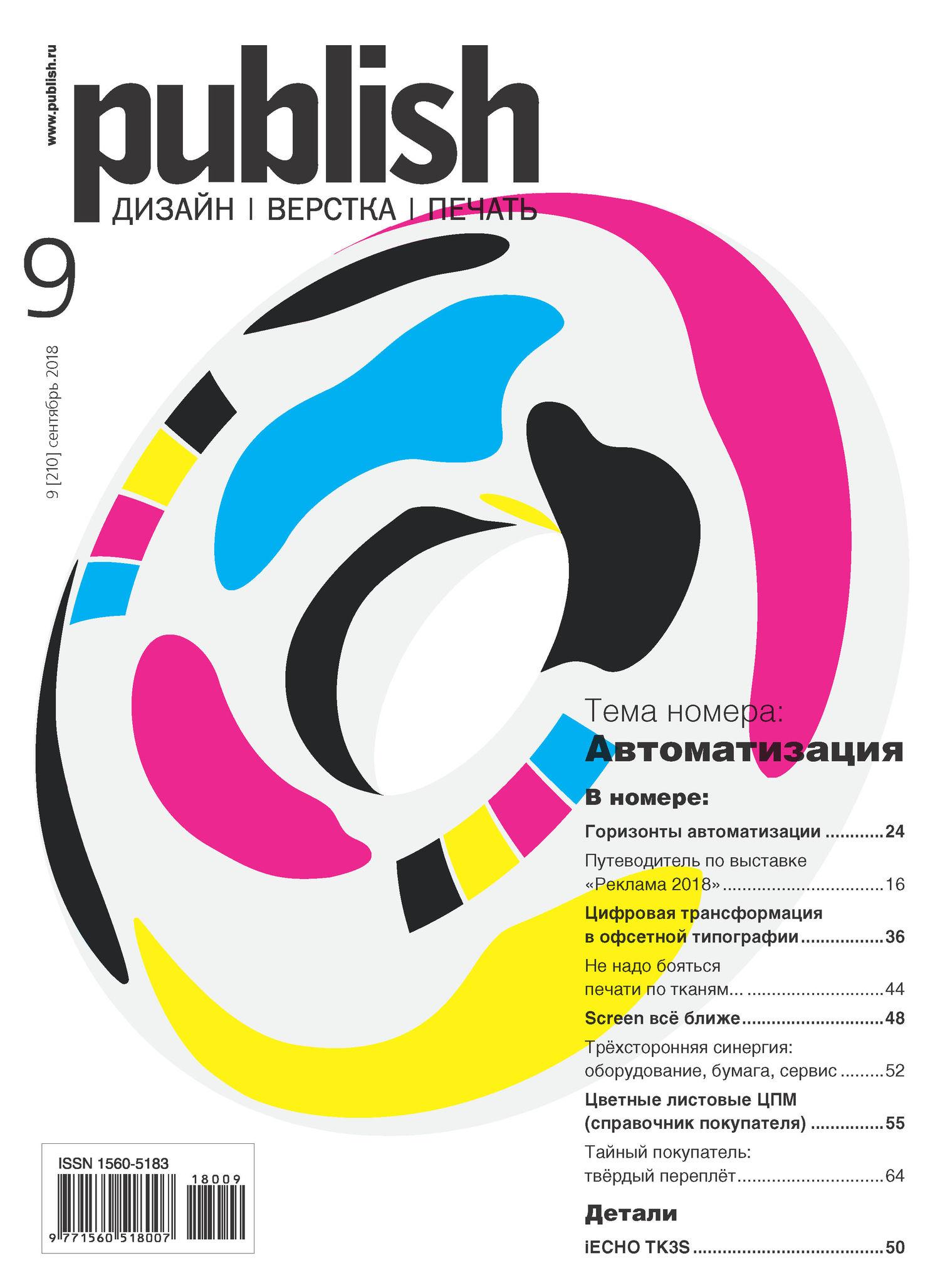 Открытые системы Журнал Publish №09/2018 открытые системы журнал publish 11 2016